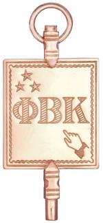 Image of the emblem for Phi Beta Kappa showing an old key bearing the Greek letters phi beta kappa.